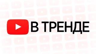 В ТРЕНДЕ # 2 [Конфеты]
