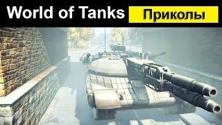 Приколы World of Tanks смешной Мир танков #9