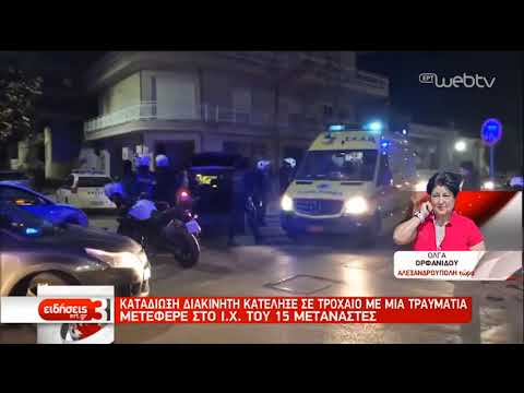 Αλεξανδρούπολη: Καταδίωξη διακινητή κατέληξε σε τροχαίο με μια τραυματία | 07/12/2019 | ΕΡΤ