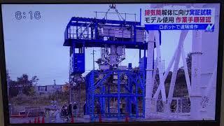 福島第一原発 排気筒解体に向けた実証試験のお手伝い