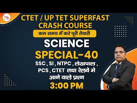 CTET/ UP TET | Science | By Rizwan Mahendras | Special 40 Questions | 3:00 pm