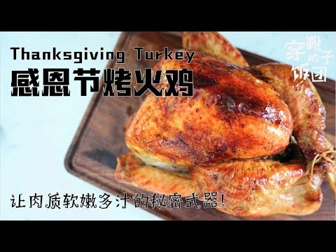 , title : '感恩节烤火鸡-让肉质软嫩多汁的秘密武器!How to make the perfect tender and juicy thanksgiving turkey'