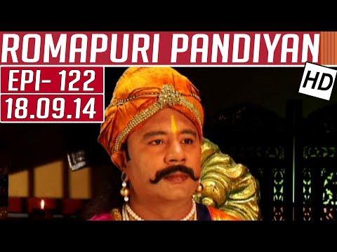 Romapuri Pandiyan | Epi 122 | 18/09/2014 | Kalaignar TV