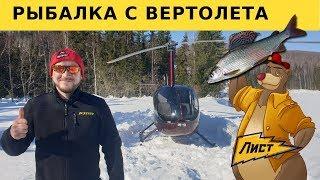 На рыбалку вертолет