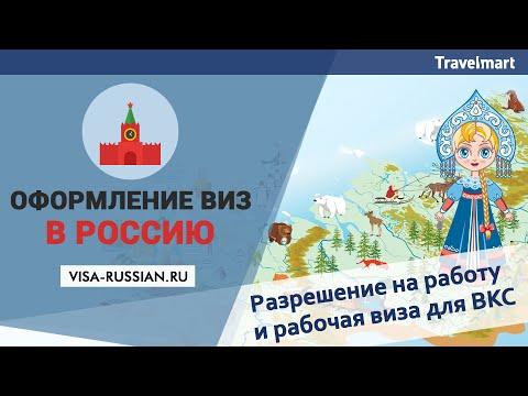 Разрешение на работу и рабочая виза для ВКС. / Work permits for highly qualified specialists