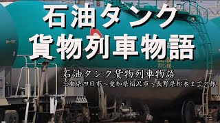 タンク貨物列車はどこから、どこまで運ぶ?塩浜から松本まで貨物車を追っかけ!6883レ・5875レ | Kholo.pk