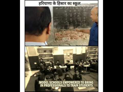 Video Stating Difference Between AAP Govt School And Haryana Govt School