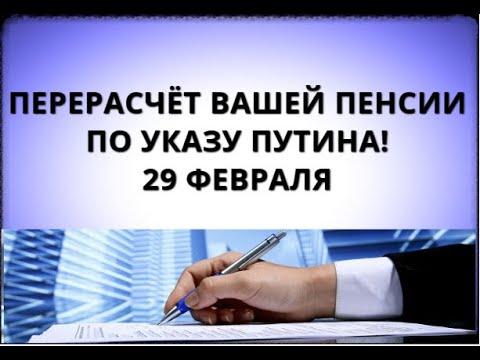 Перерасчёт вашей пенсии по указу Путина! 29 февраля
