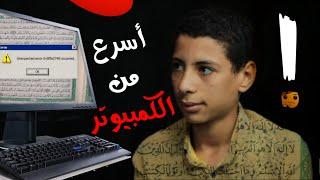 تحميل و استماع الطفل المصري #المعجزة ( أسرع من الكمبيوتر في معرفة مواضع الآيات والسور ) بلإضافه إلى تقليد العمالقة MP3