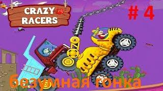 Игры гонки на выживание#мультик игра crazy racers#безумные гонщики детское видео заключительная