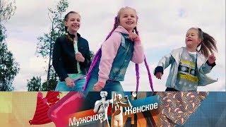 Мужское / Женское - Маленькие большие таланты. Выпуск от 01.06.2018