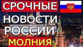 🔥ЭТ0 K0HEЦ!?!?🔥 СРОЧНЫЕ НОВОСТИ РОССИИ ... !!!
