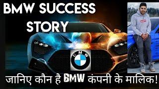 BMW Company ka Malik kaun hai Bmw owner Bmw company success story in hindi Bmw History Bmw car 