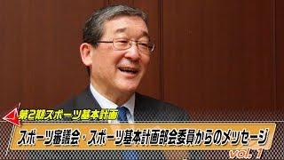 審議会委員インタビュー