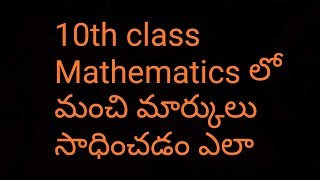 How to get good marks in 10th class mathematics