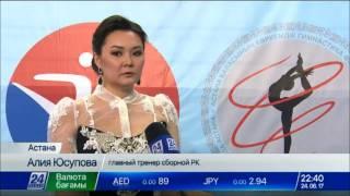 Чемпионат Азии по художественной гимнастике стартовал в Астане