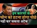 Download Video China चाहकर भी India से सामना नहीं कर सकता, इनकी वजह से खुद चीन को पीछे हटना होगा