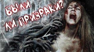 ТРЕШ обзор фильма ПРИЗРАКИ ЭЛОИЗ (страсти в психушке)