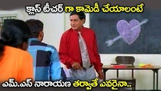 """Ms Narayana As """"Lecturer"""" 