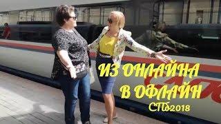 Встреча в Питере/Прогулка по Набережной Канала Грибоедова/Петербург RUSSIA 2018
