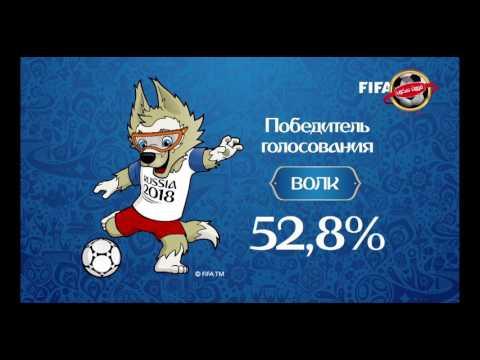 WORLD CUP 2018 MASCOT \ الإعلان عن تعويذة كأس العالم 2018