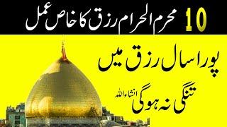 Shohar ko kabu karne ka wazifa in urdu|Wazifa For Love