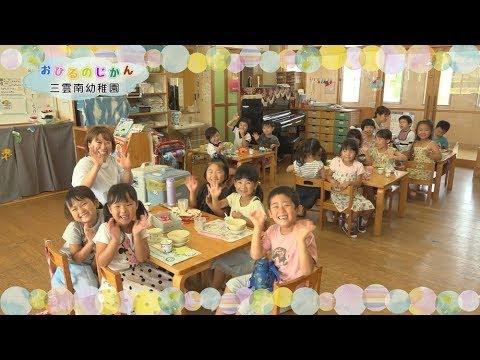 おひるのじかん〜三雲南幼稚園〜(令和元年7月)