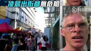 外國人大讚中國治安好   凌晨出街都無危險 盲反中國者認清事實!