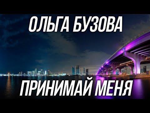 Ольга Бузова - Принимай меня | ПРЕМЬЕРА