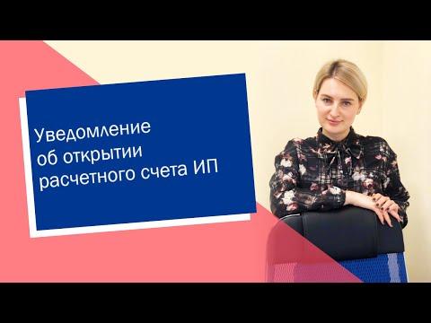 Уведомление об открытии расчетного счета ИП (ИП/РФ)
