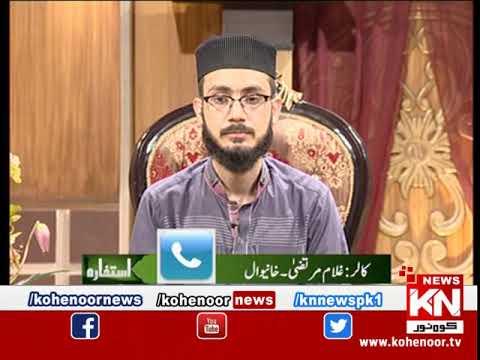 istakhara 09 August 2019 | Kohenoor News Pakistan