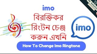 কি ভাবে আপনি ইমো ( IMO )এর রিংটোন চেন্জ করবেন | How To Change IMO Ringtone Easily || 2017