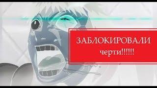 Мой канал Kíno заблокировали из-за Токийского гуля! Авторское право и Аниме...