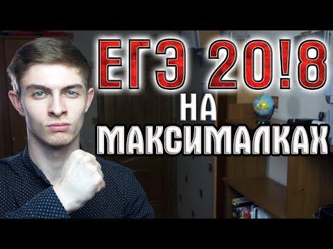 ЕГЭ 2018 - СКОЛЬКО ЧАСОВ В ДЕНЬ ГОТОВИТЬСЯ / МОТИВАЦИЯ