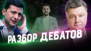 Разбор: Зеленский против Порошенко | Дебаты на Олимпийском | Секреты общения