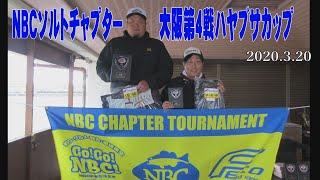 NBCソルトチャプター大阪第4戦 Go!Go!NBC!