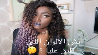 الالوان اللي تليق عليا + قصة شعري #lets-talk