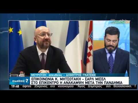Τηλεδιάσκεψη Κυριάκου Μητσοτάκη – Σαρλ Μισέλ για τη Σύνοδο Κορυφής της ΕΕ | 21/04/2020 | ΕΡΤ