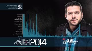 تحميل اغاني طايع الوالدين ( إيقاع ) #عبدالقادر قوزع | Percussion Version #Abdulqader_Qawza MP3