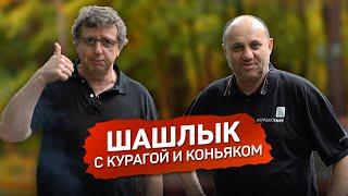 Коньячный ШАШЛЫК от Михаила Ширвиндта и Ильи Лазерсона