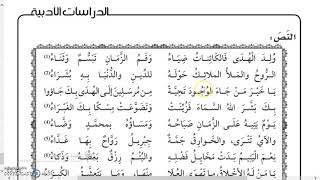 ولد الهدى ـ أحمد شوقي ـ الجزء الأول تحميل MP3