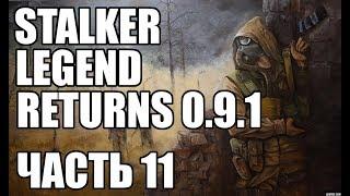 Прохождение STALKER мод