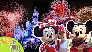 [爱丽去哪儿] 玩转洛杉矶~梦幻童趣迪士尼乐园嗨翻天! | 爱丽和故事 EllieAndStory