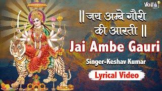 जय अम्बे गौरी | Jai Ambe Gauri Aarti with Lyrics