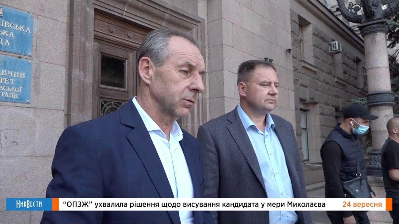 ОПЗЖ определилась с кандидатом в мэры Николаева