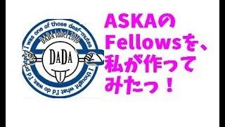 ASKAのFellowsを、私が作ってみた