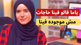 ياما قالو فينا حاجات مش موجوده فينا... تحميل MP3