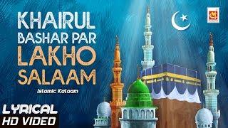 Khair ul Bashar Pe Lakho Salaam Full Song Eid Mubarak Islami...