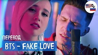 Клава транслейт - FAKE LOVE / BTS (feat. Дима Масленников) пародия на русском