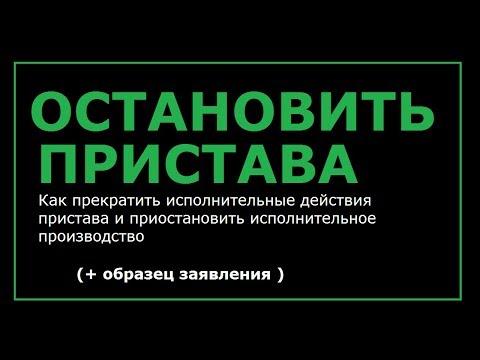 Остановить пристава  // РОДНОЙ РЕГИОН